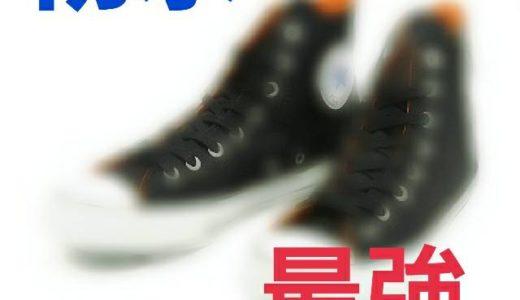 最高にかっこいいメンズ防水靴はこれ!【CONVERSE×MA-1】