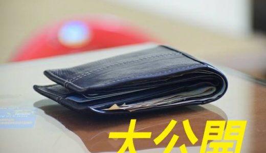 実家暮らし大学生のお財布事情大公開!!!