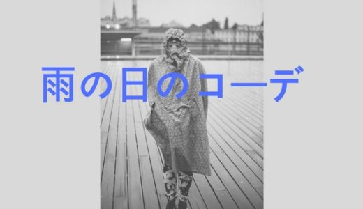 【機能性×おしゃれ】梅雨に備えて雨の日のメンズコーデ考えてみた。