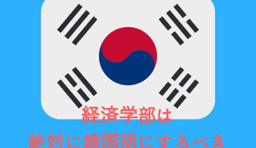 【バラ色のキャンパスライフ】経済学部におすすめの第二言語は韓国語でしょ!