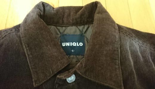 【古着】ユニクロのコーデュロイジャケット買ってきた。【コーデあり】