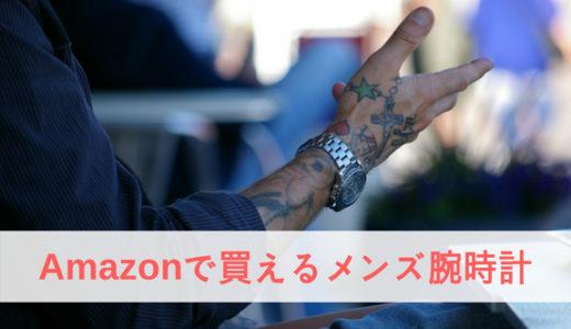 【4000円以下】大学生におすすめのAmazonで買えるメンズ腕時計4選