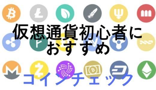 初心者に人気の国内取引所「coincheck」のおすすめポイントまとめてみました!