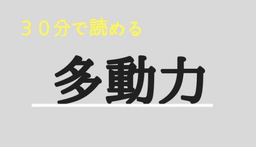 堀江貴文さんの多動力を30分で読む方法