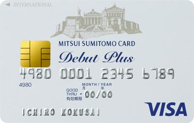 大学生におすすめの三井住友VISAデビュープラスカードをまとめてみた