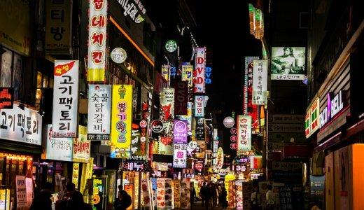 男子大学生が3泊4日の韓国旅行で掛かった費用は?少しでも安くする方法も併せて紹介!