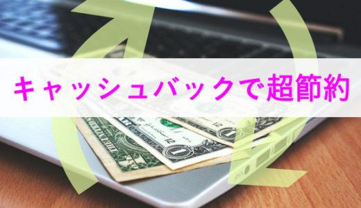 GUで買い物をすると現金が戻ってくる神サービス「monoka」