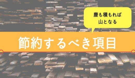 大学生におすすめのすぐに効果が出る節約方法【年間数十万円?】