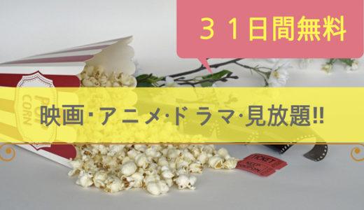 映画・ドラマ・アニメ・漫画を楽しめて31日間無料の「FODプレミアム」