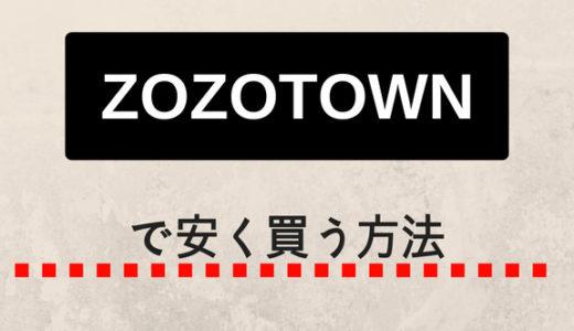 【超お得!】ゾゾタウンのクーポンの使い方と1円でも安く買うための秘訣
