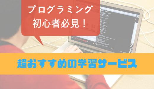 プログラミング学習サービスの「Progate」が分かりやすい&勉強になる
