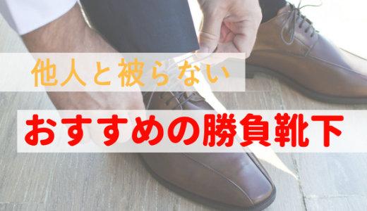 【コーデあり】男はおしゃれな靴下で勝負するべし!絶対に被らない隠れブランド大紹介