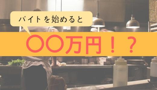 バイトを始めるだけで〇〇万円??おすすめの怪しくない求人サイトまとめ!