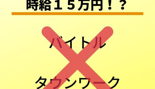 【時給15万円】応募するで最大15万円?バイトを始めるだけでボーナスが貰える3つのサイト