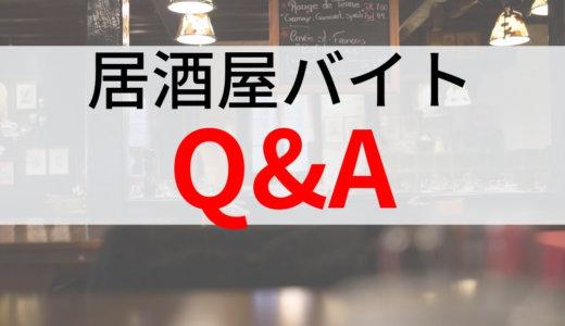 居酒屋バイトってどんな感じ?現役店員が気になるコトをQ&A形式ですべて答えます!