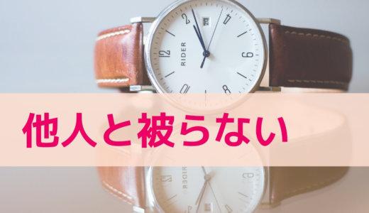 他人と被らない腕時計ブランド