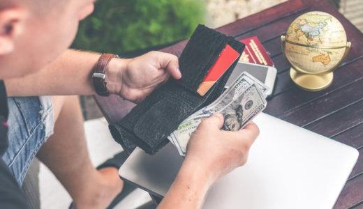 【大学生の出費公開】奨学金を借りている大学生のリアルな金銭感覚を紹介!