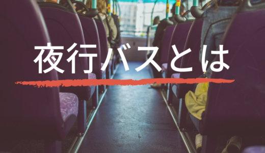 【口コミ】夜行バスはきつい? 実際に使ってみて思ったことをまとめました!